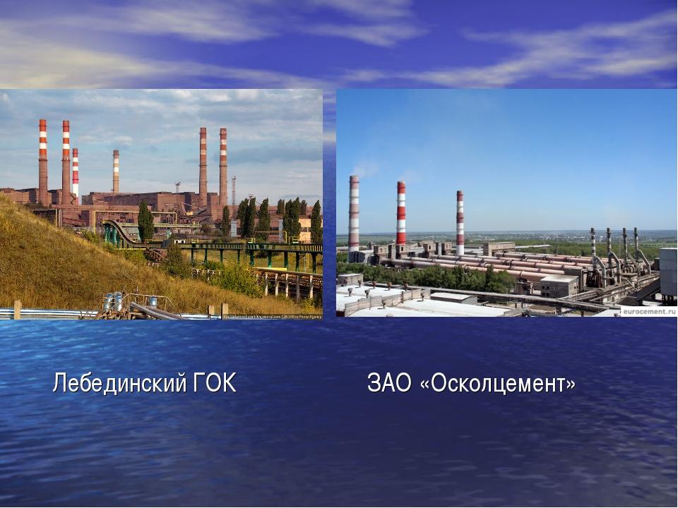 Лебединский ГОК ЗАО «Осколцемент»