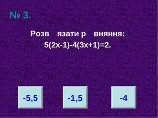 № 3. Розвיязати рוвняння: 5(2х-1)-4(3х+1)=2. -5,5 -1,5 -4