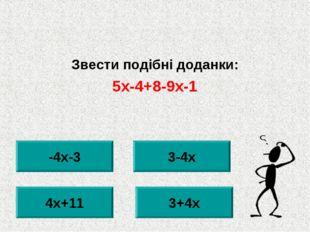 Звести подібні доданки: 5х-4+8-9х-1 -4х-3 4х+11 3+4х 3-4х