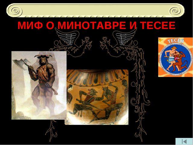 МИФ О МИНОТАВРЕ И ТЕСЕЕ