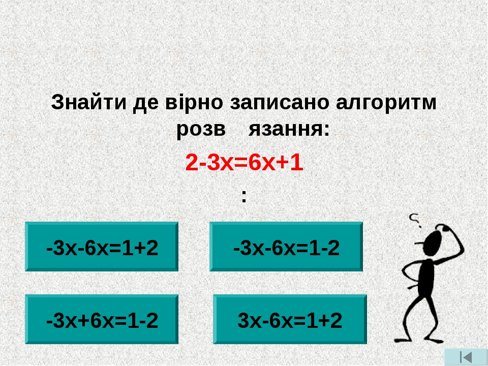 Знайти де вірно записано алгоритм розвיязання: 2-3х=6х+1 : -3х-6х=1+2 -3х+6х=...