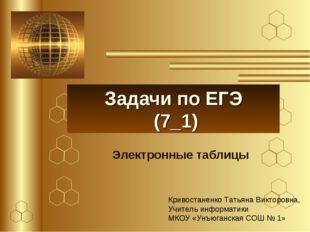 Задачи по ЕГЭ (7_1) Электронные таблицы Кривостаненко Татьяна Викторовна, Учи