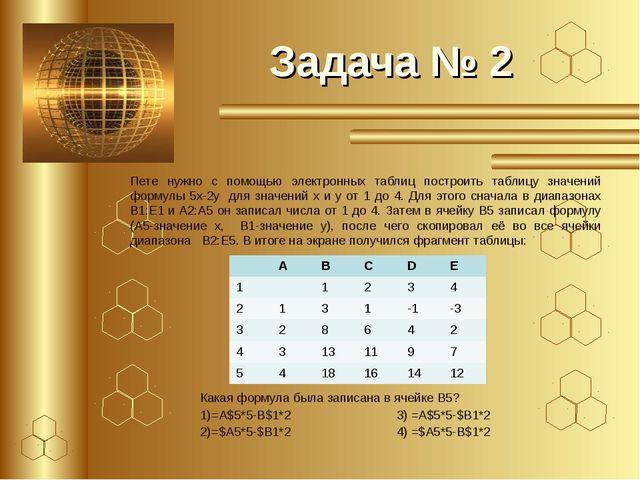 Задача № 2 Пете нужно с помощью электронных таблиц построить таблицу значений...