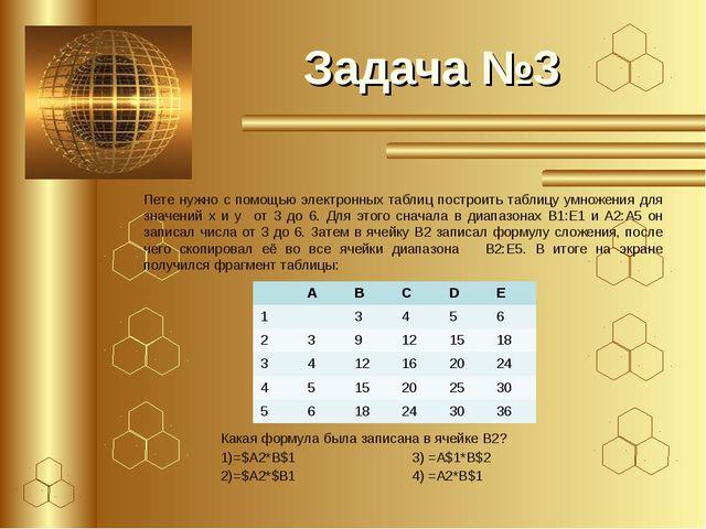 Задача №3 Пете нужно с помощью электронных таблиц построить таблицу умножения...