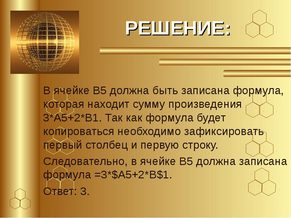 РЕШЕНИЕ: В ячейке B5 должна быть записана формула, которая находит сумму прои...