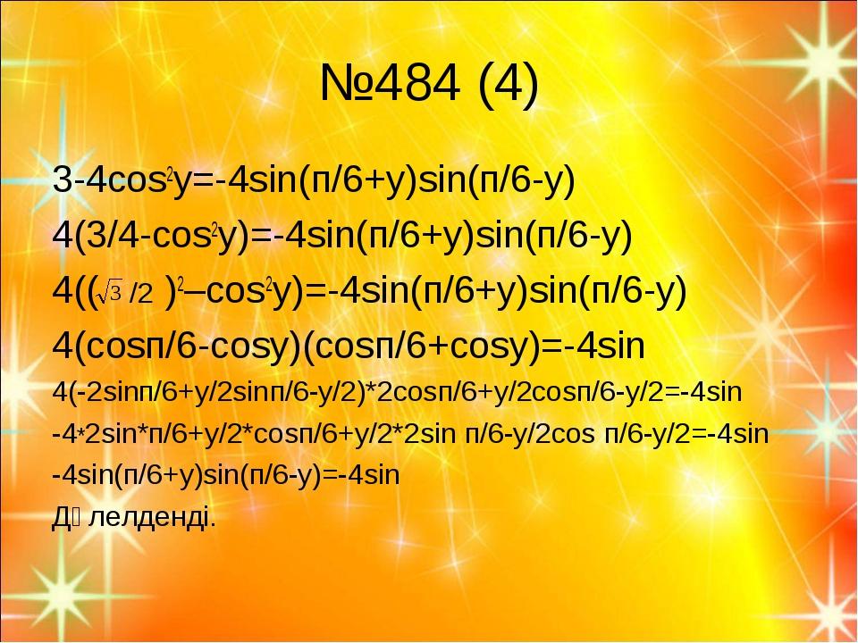 №484 (4) 3-4cos2y=-4sin(п/6+y)sin(п/6-y) 4(3/4-cos2y)=-4sin(п/6+y)sin(п/6-y)...