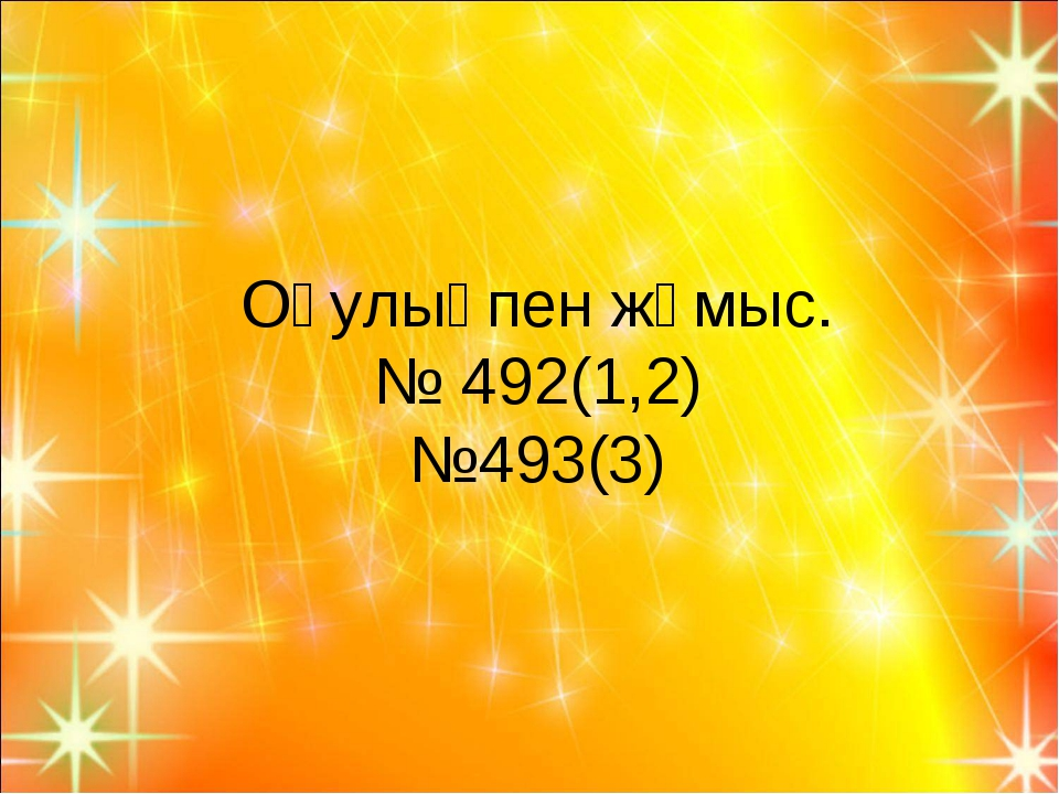 Оқулықпен жұмыс. № 492(1,2) №493(3)