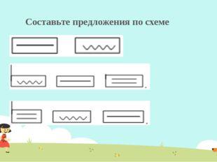 Составьте предложения по схеме