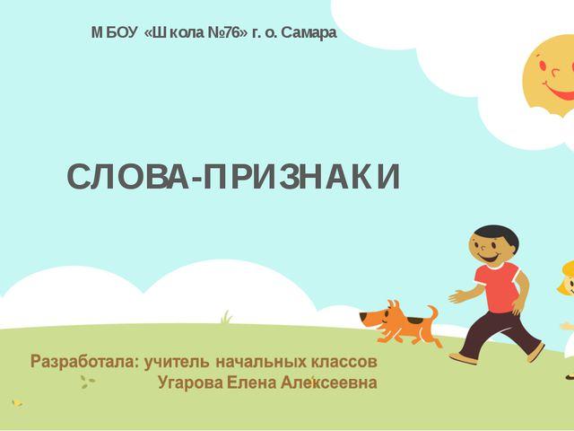 СЛОВА-ПРИЗНАКИ МБОУ «Школа №76» г. о. Самара