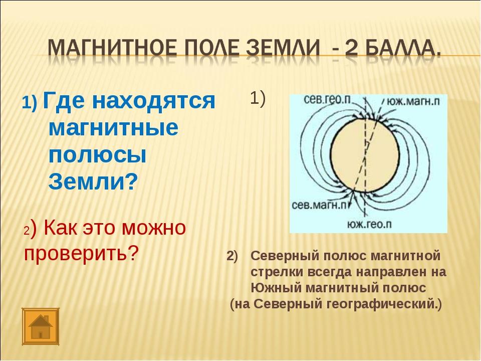 1) Где находятся магнитные полюсы Земли? 1) 2) Как это можно проверить? Север...