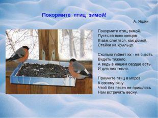 А. Яшин Покормите птиц зимой. Пусть со всех концов К вам слетятся, как домой