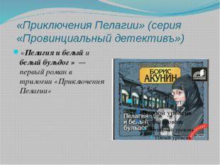«Приключения Пелагии» (серия «Провинциальный детективъ») «Пелагия и белый и б