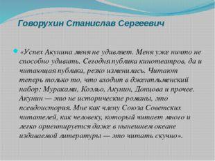 Говорухин Станислав Сергеевич «Успех Акунина меня не удивляет. Меня уже ничто