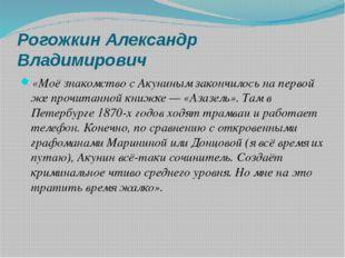Рогожкин Александр Владимирович «Моё знакомство с Акуниным закончилось на пер