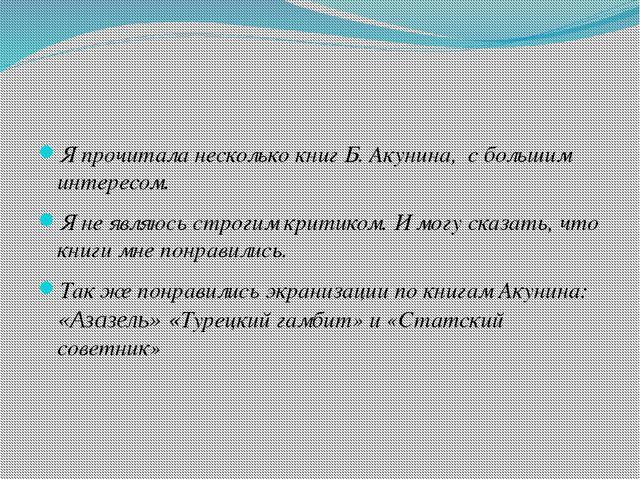 Я прочитала несколько книг Б. Акунина, с большим интересом. Я не являюсь стр...