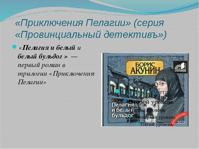 «Приключения Пелагии» (серия «Провинциальный детективъ») «Пелагия и белый и б...