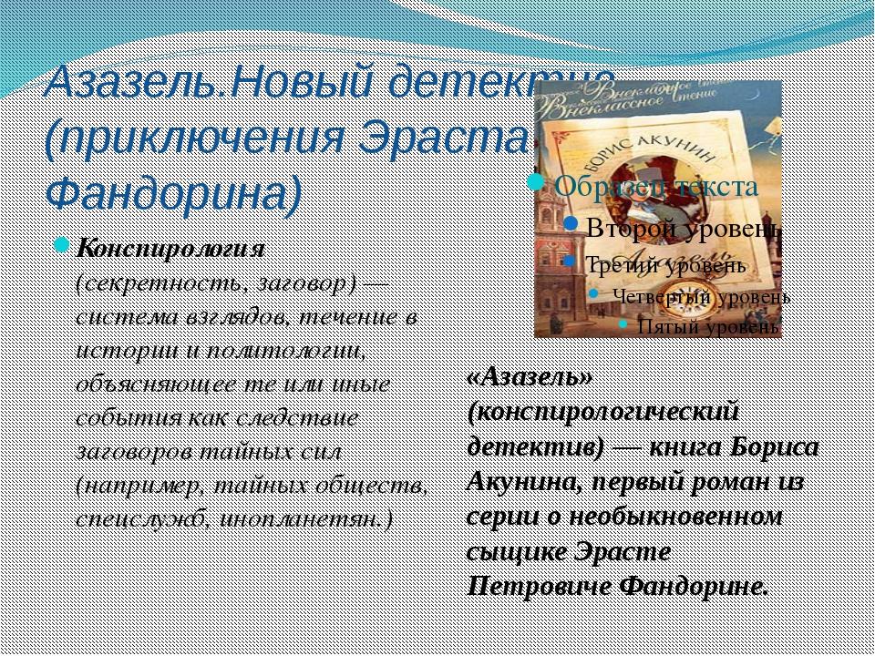 Азазель.Новый детектив (приключения Эраста Фандорина) Конспирология (секретно...