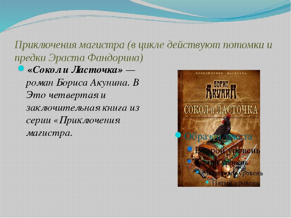 Приключения магистра (в цикле действуют потомки и предки Эраста Фандорина) «С...