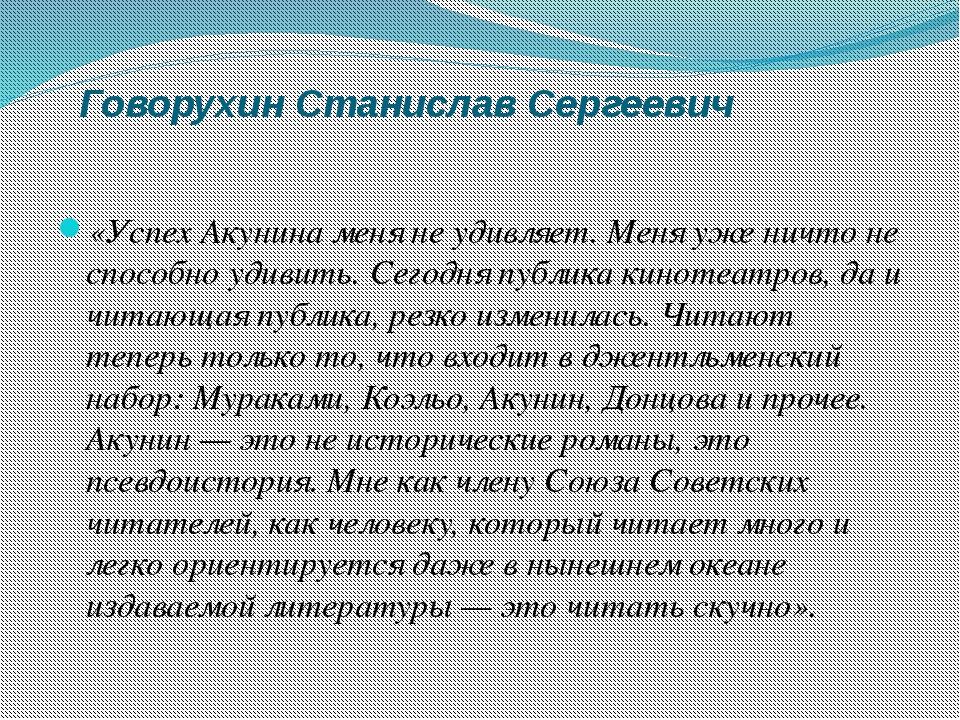 Говорухин Станислав Сергеевич «Успех Акунина меня не удивляет. Меня уже ничто...