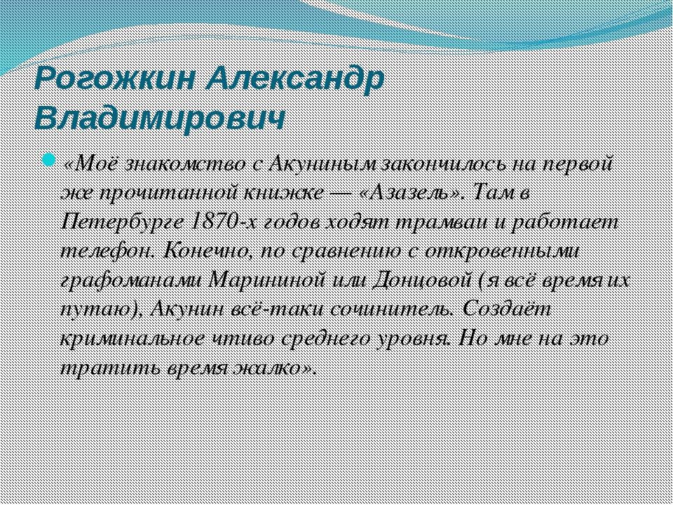Рогожкин Александр Владимирович «Моё знакомство с Акуниным закончилось на пер...
