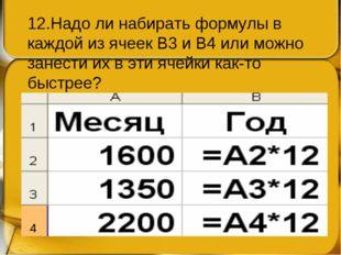 12.Надо ли набирать формулы в каждой из ячеек В3 и В4 или можно занести их в
