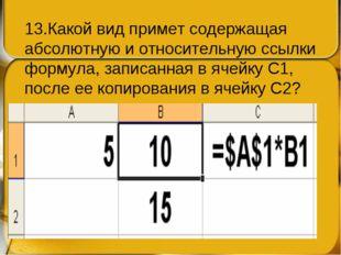 13.Какой вид примет содержащая абсолютную и относительную ссылки формула, зап