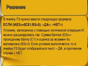 В ячейку F3 нужно ввести следующую формулу: ЕСЛИ (И(E3>=$C$1;B3>3); «ДА»; «НЕ