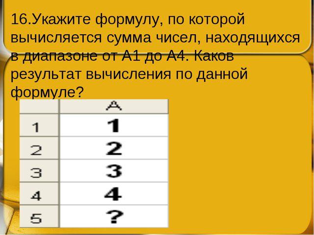 16.Укажите формулу, по которой вычисляется сумма чисел, находящихся в диапазо...