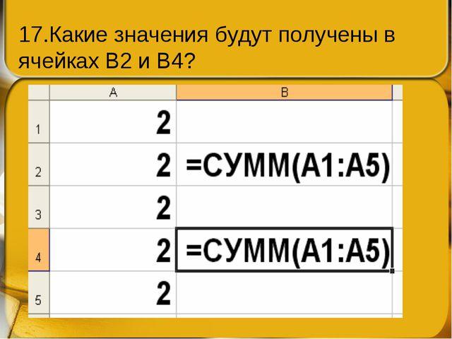 17.Какие значения будут получены в ячейках В2 и В4?