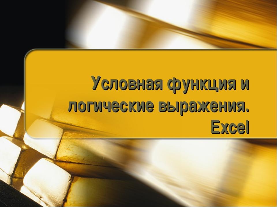 Условная функция и логические выражения. Excel