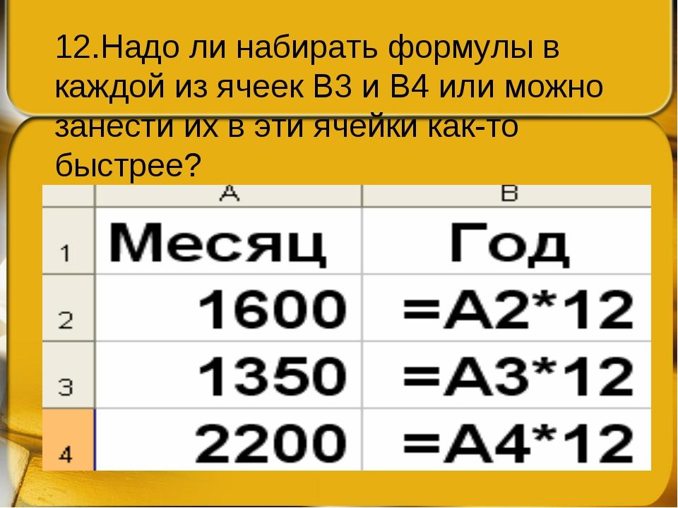 12.Надо ли набирать формулы в каждой из ячеек В3 и В4 или можно занести их в...
