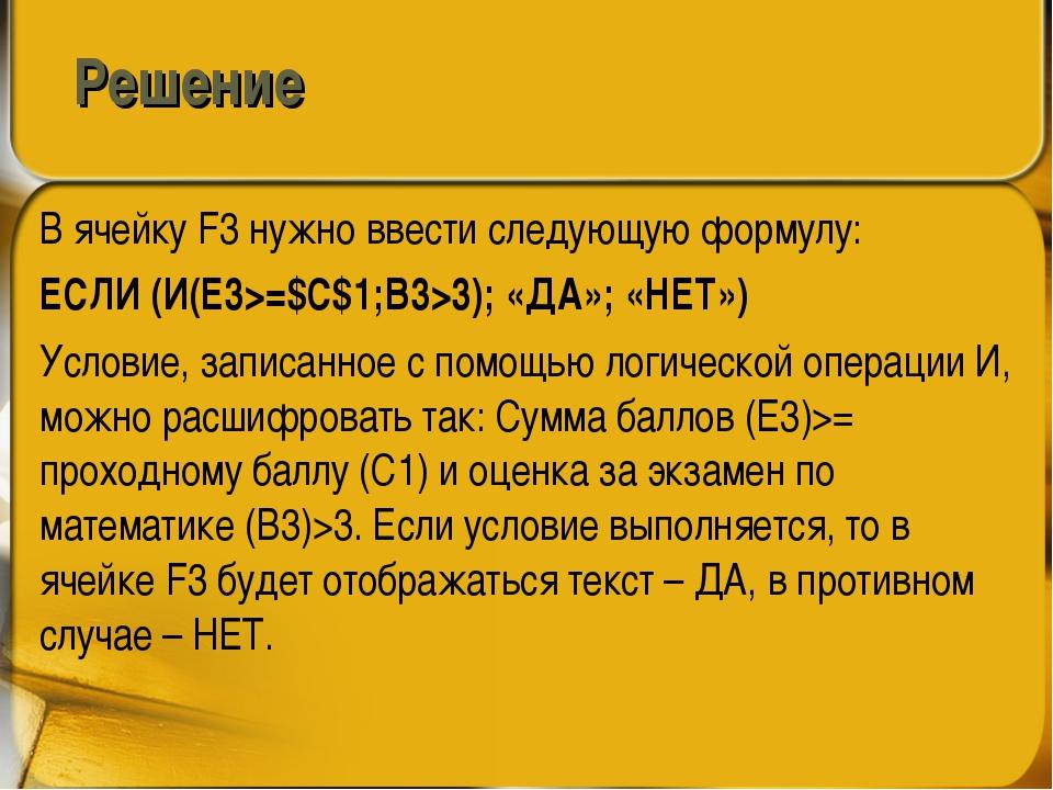 В ячейку F3 нужно ввести следующую формулу: ЕСЛИ (И(E3>=$C$1;B3>3); «ДА»; «НЕ...
