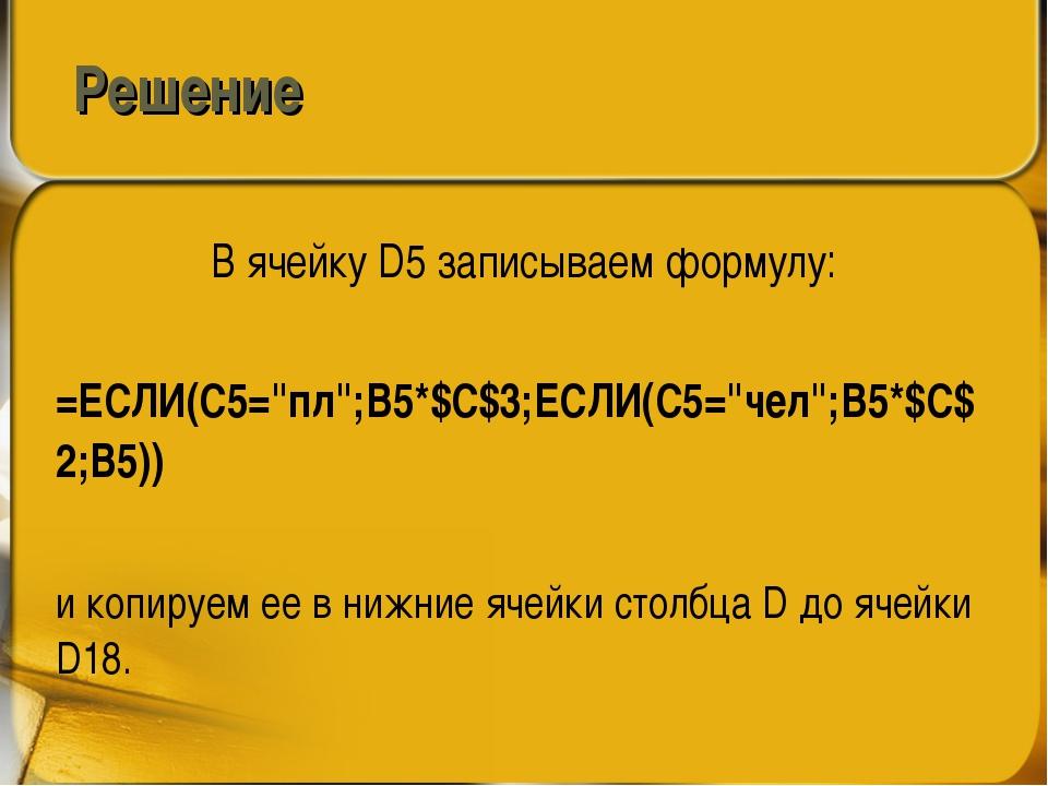 """В ячейку D5 записываем формулу: =ЕСЛИ(C5=""""пл"""";B5*$C$3;ЕСЛИ(C5=""""чел"""";B5*$C$2;B..."""