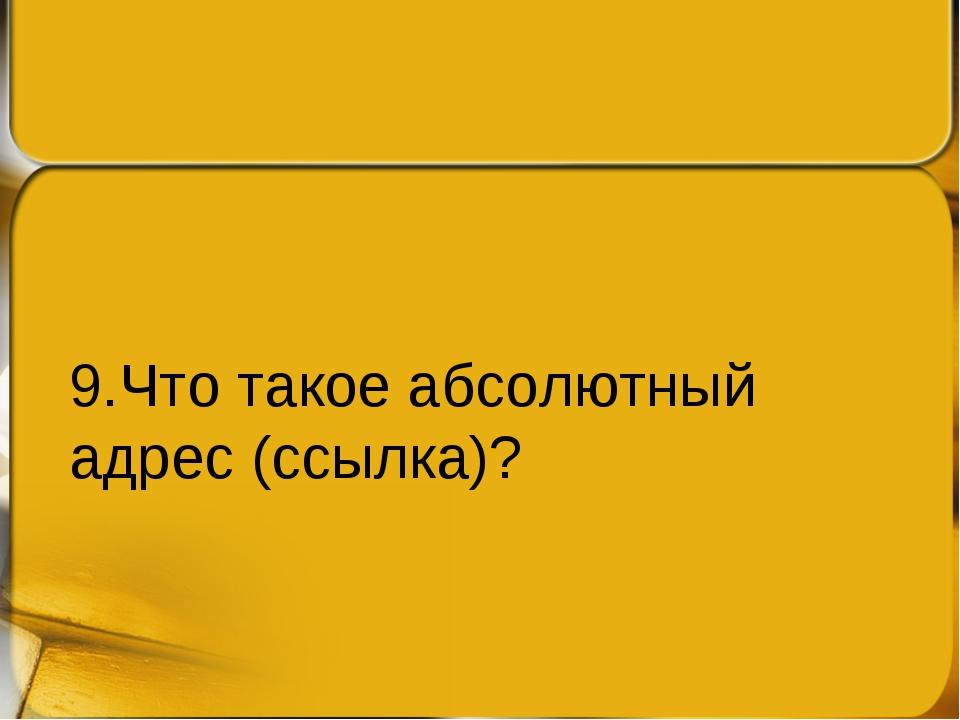 9.Что такое абсолютный адрес (ссылка)?
