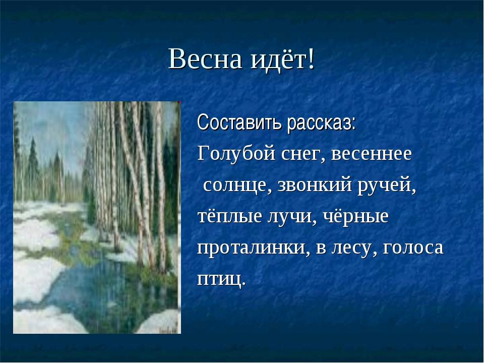 Весна идёт! Составить рассказ: Голубой снег, весеннее солнце, звонкий ручей,...