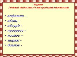 Задание. Замените иноязычные слова русскими синонимами. алфавит – абзац – аб