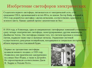 Изобретение светофоров электрических Создателем первого светофора, питающегос