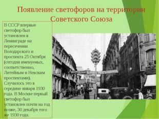 Появление светофоров на территории Советского Союза В СССР впервые светофор б