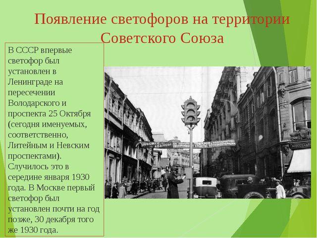 Появление светофоров на территории Советского Союза В СССР впервые светофор б...