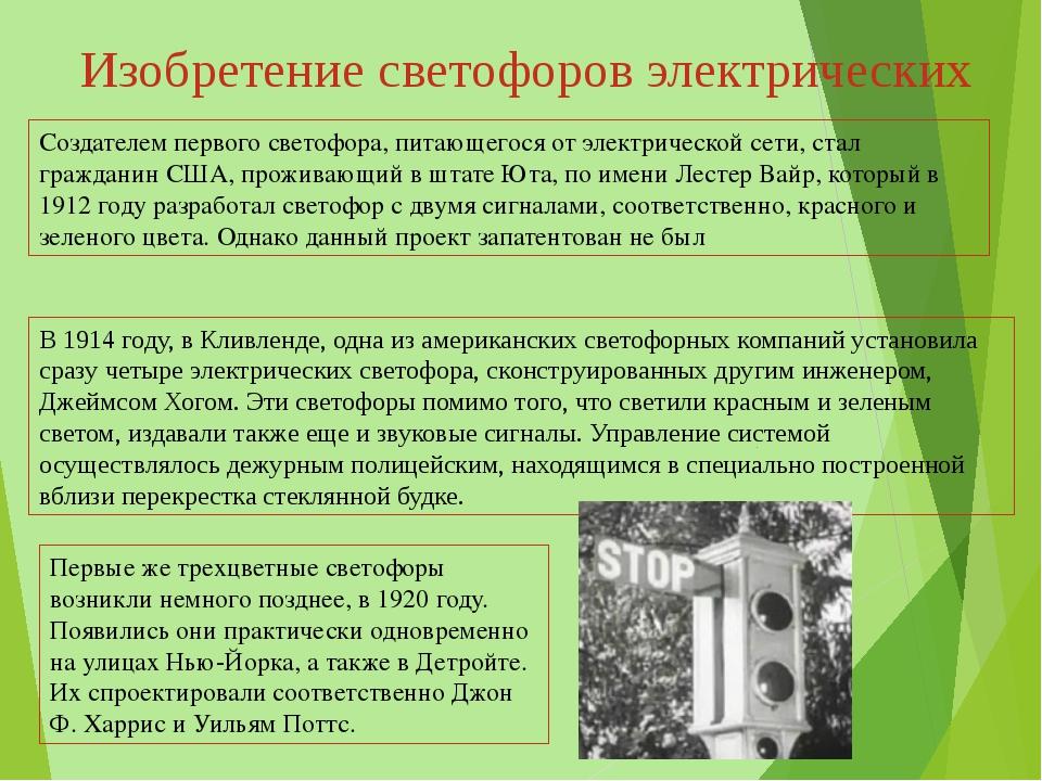 Изобретение светофоров электрических Создателем первого светофора, питающегос...