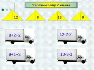 """8+2+2 9+1+3 12-2-2 13-3-1 12 8 13 9 """"Гаражым қайда?"""" ойыны"""