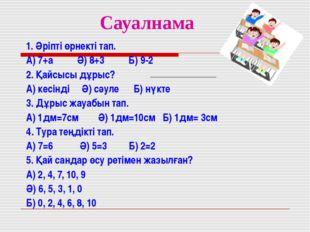 Сауалнама 1. Әріпті өрнекті тап. А) 7+а Ә) 8+3 Б) 9-2 2. Қайсысы дұрыс? А) ке