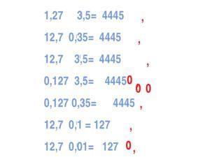 1,27 3,5= 4445 12,7 0,35= 4445 12,7 3,5= 4445 0,127 3,5= 4445 0,127 0,35= 444