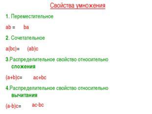 Свойства умножения 1. Переместительное ab = 2. Сочетательное а(bc)= 3.Распред