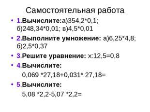 Самостоятельная работа 1.Вычислите:а)354,2*0,1; б)248,34*0,01; в)4,5*0,01 2.В