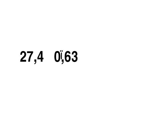 27,4 0,63 ●