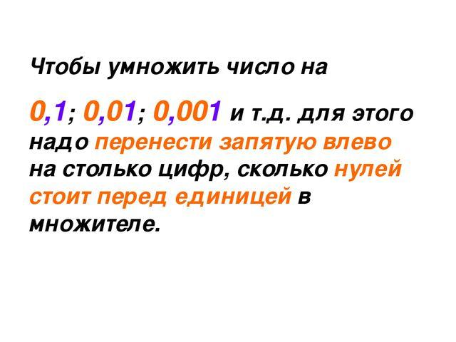 Чтобы умножить число на 0,1; 0,01; 0,001 и т.д. для этого надо перенести запя...