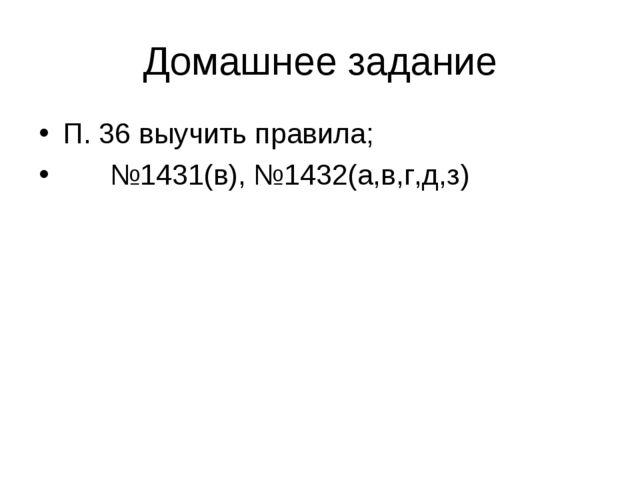 Домашнее задание П. 36 выучить правила; №1431(в), №1432(а,в,г,д,з)