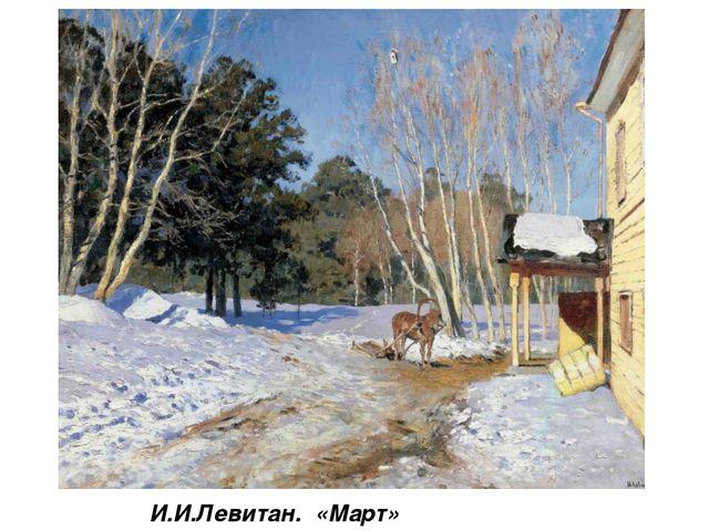 И.И.Левитан. «Март»
