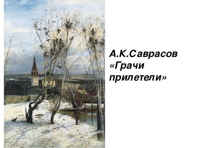 А.К.Саврасов «Грачи прилетели»